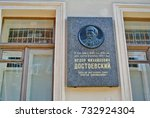 "Small photo of Saint Petersburg, Russia - July 21, 2017: Fragment facade of the house where Fyodor Dostoevsky lived and worked. Here he wrote the novel ""The Brothers Karamazov"". About this - a commemorative plaque"