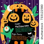 happy halloween  poster... | Shutterstock .eps vector #733122580