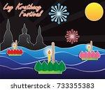 loy krathong festival in... | Shutterstock .eps vector #733355383