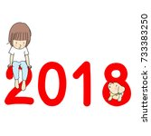 vector illustration of 2018... | Shutterstock .eps vector #733383250