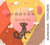 vector chinese new year... | Shutterstock .eps vector #733413643