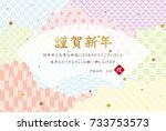 japanese new year's card in...   Shutterstock .eps vector #733753573