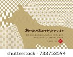 japanese new year's card in... | Shutterstock .eps vector #733753594