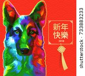 chinese new year of the dog.... | Shutterstock .eps vector #733883233