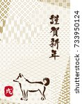 japanese new year's card in... | Shutterstock .eps vector #733950124