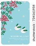 mid winter greetings  japanese... | Shutterstock .eps vector #734161954