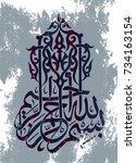 arabic calligraphy of the...   Shutterstock .eps vector #734163154
