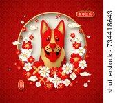chinese 2018 emblem. vector... | Shutterstock .eps vector #734418643