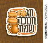 vector logo for hanukkah ... | Shutterstock .eps vector #734910964