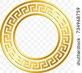round frame with traditional... | Shutterstock .eps vector #734968759