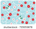 mid winter greetings  japanese... | Shutterstock .eps vector #735053878