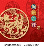 Stock vector  chinese new year year of dog vector design chinese translation auspicious year of the dog 735096454