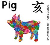 piglet as a chinese zodiac sign ... | Shutterstock .eps vector #735126808