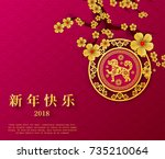 2018 chinese new year paper... | Shutterstock .eps vector #735210064