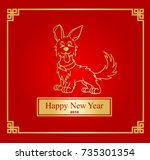 happy chinese new year 2018.... | Shutterstock .eps vector #735301354