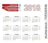 calendar 2018 in greek language ... | Shutterstock .eps vector #735530548