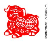 red paper cut pig hold coin... | Shutterstock .eps vector #736001074