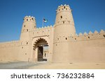 famous jahili fort in al ain... | Shutterstock . vector #736232884