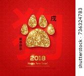2018 Greeting Card With Shinin...