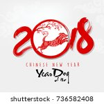 happy new year 2018 greeting... | Shutterstock . vector #736582408