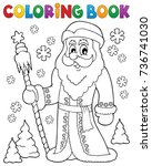 coloring book father frost... | Shutterstock .eps vector #736741030