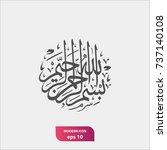 islamic icon  bismillah symbol  ...   Shutterstock .eps vector #737140108