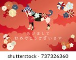 japanese new year's card in... | Shutterstock .eps vector #737326360