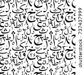 black calligraphy urdu alphabet ... | Shutterstock .eps vector #737437999