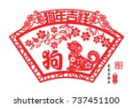 year of the dog with paper cut... | Shutterstock .eps vector #737451100