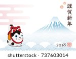 new year card with a guardian... | Shutterstock .eps vector #737603014