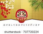 japanese new year's card.   in... | Shutterstock .eps vector #737720224