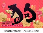 2018 chinese calligraphy style...   Shutterstock .eps vector #738313720