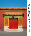 beijing  china   october 14 ... | Shutterstock . vector #738423994