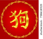 chinese new year festive vector ...   Shutterstock .eps vector #738618520