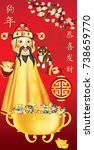 chinese greeting card for the... | Shutterstock . vector #738659770
