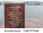 Small photo of SAINT PETERSBURG, RUSSIA - NOVEMBER 04, 2014: Memorial sign on Lieutenant Schmidt's embankment in memory of the forced emigration of the Russian intelligentsia in 1922 from Soviet Russia.