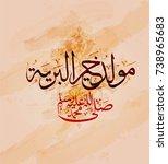 vector of mawlid al nabi.... | Shutterstock .eps vector #738965683