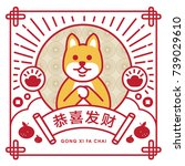 chinese new year of dog....   Shutterstock .eps vector #739029610