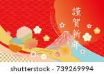 new year's card of mt. fuji ... | Shutterstock .eps vector #739269994