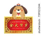cute cartoon dog holding golden ... | Shutterstock .eps vector #739521244