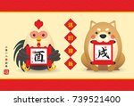 chinese new year greeting card... | Shutterstock .eps vector #739521400