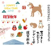 japanese new year's card in... | Shutterstock .eps vector #739630093