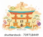 japan travel concept... | Shutterstock .eps vector #739718449