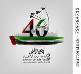 united arab emirates national... | Shutterstock .eps vector #739784713