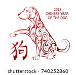 dog tattoo as symbol of chinese ... | Shutterstock .eps vector #740252860