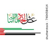 arabic calligraphy for national ... | Shutterstock .eps vector #740458414