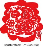 chinese traditional chinese... | Shutterstock .eps vector #740623750