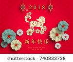 2018 chinese new year paper... | Shutterstock .eps vector #740833738