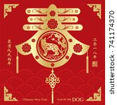 dog year chinese zodiac symbol... | Shutterstock .eps vector #741174370
