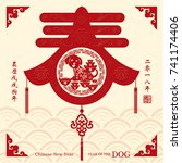 dog year chinese zodiac symbol... | Shutterstock .eps vector #741174406